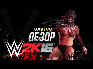 ОБЗОР WWE 2K16