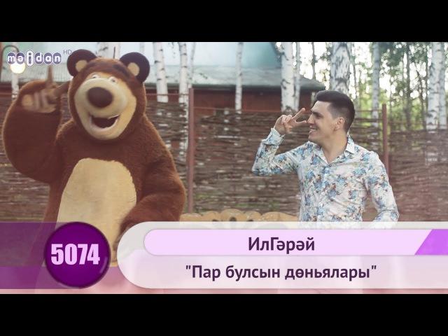 ИлГэрэй (Ильназ Гараев) - Пар булсын доньялары | HD 1080p