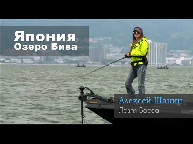 Алексей Шанин Ловля Басса в Японии на озере Бива