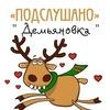 Подслушано Демьяновка