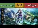 Prime World - Пограничье [Бессмертный] (Опять эти лаги) 2000 13