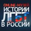 История ЛГБТ в России – онлайн ЛГБТ музей 18+