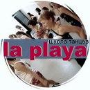 Личный фотоальбом La Playa