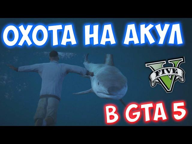 Блогер GConstr заценил ОХОТА НА АКУЛ В GTA 5 Страшное путешест От AdamsonShow