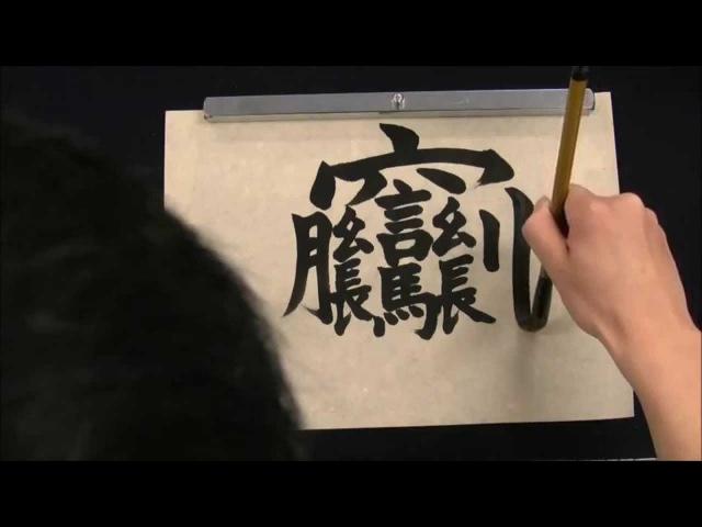 【読める?】中国で最も難しい漢字 Most difficult Chinese characters in China