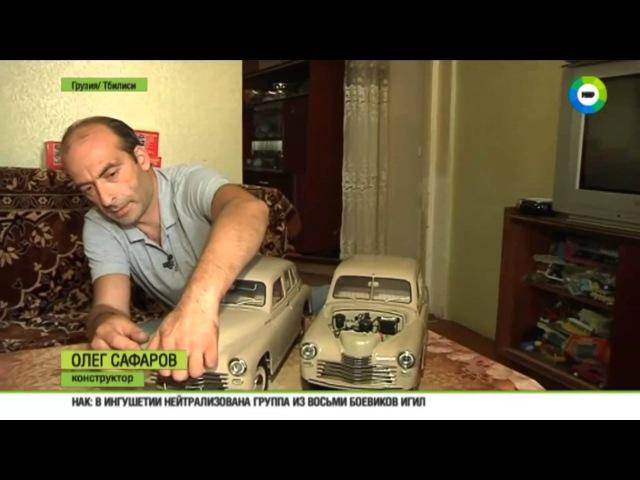 Коллекционер из Тбилиси собрал сотни моделей советских машин