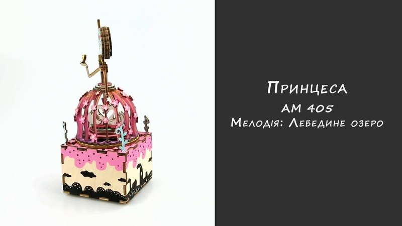 Музична скринька-конструктор RoboTime Принцеса (AM405)