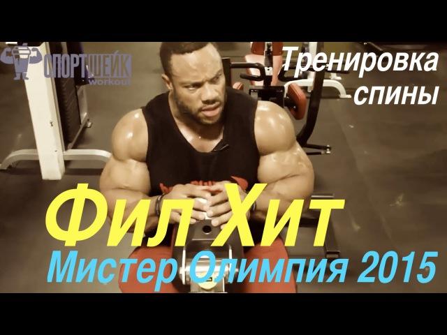 Фил Хит Тренировка спины 5 недель до Олимпии 2015 рус