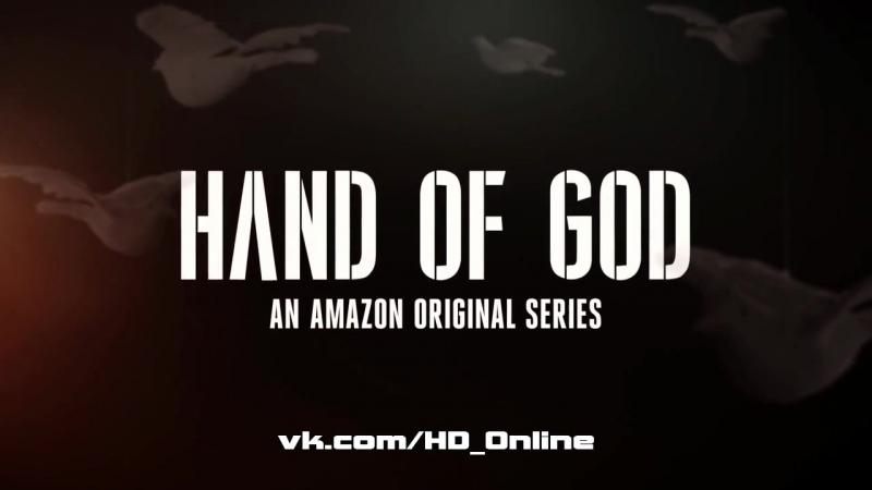 Десница Божья Hand of God Трейлер rus