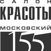 Московский 155