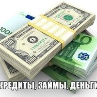 деньги в долг набережные челны без банка