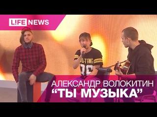 Александр Волокитин  — Ты музыка