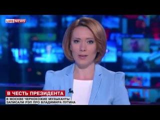 Чернокожие рэперы похвалили Владимира Путина за Крым   Первый по срочным новостям  LIFE   NEWS 2