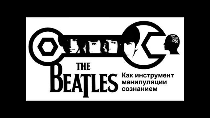 The Beatles - креатура социальных паразитов (тавистокский рок-эксперимент)