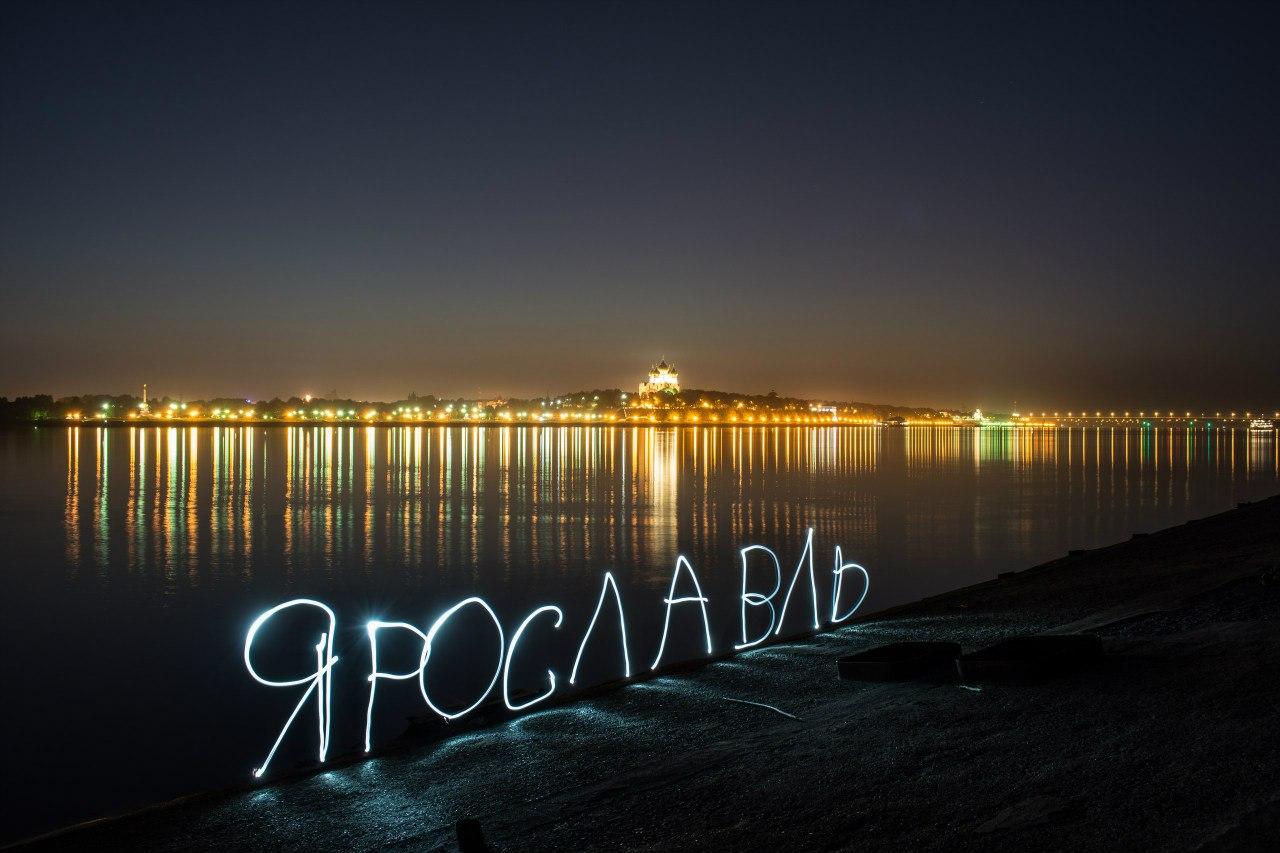 Картинки с надписями ярославль