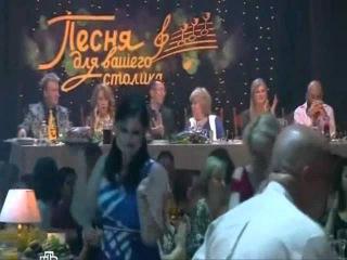 """Лепс - Натали; Розенбаум - утки; (Дмитрий Понятаев) """"Песня для вашего столика"""" — музыкальная программа-состязание НТВ с участием тридцати претендентов на победу «из народа».  Читать оригинал:"""