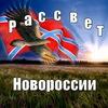 Рассвет Новороссии