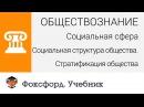 Социальная структура общества Стратификация общества Центр онлайн обучения Фоксфорд