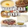 Ногайская кухня