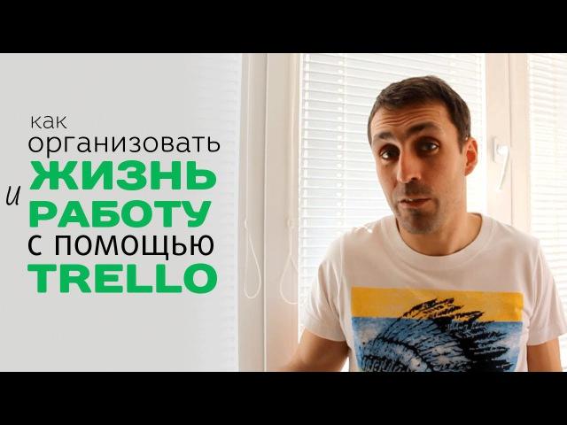 Как пользоваться Трелло Trello чтобы организовать жизнь