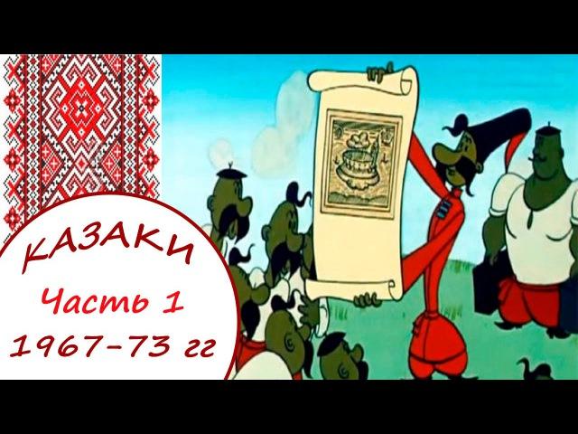 Как казаки... Все серии. Часть 1 (1967 - 73 гг) cartoon The Cossacks