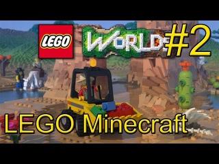LEGO Worlds {PC} прохождение часть 2 — Крепостные Стены