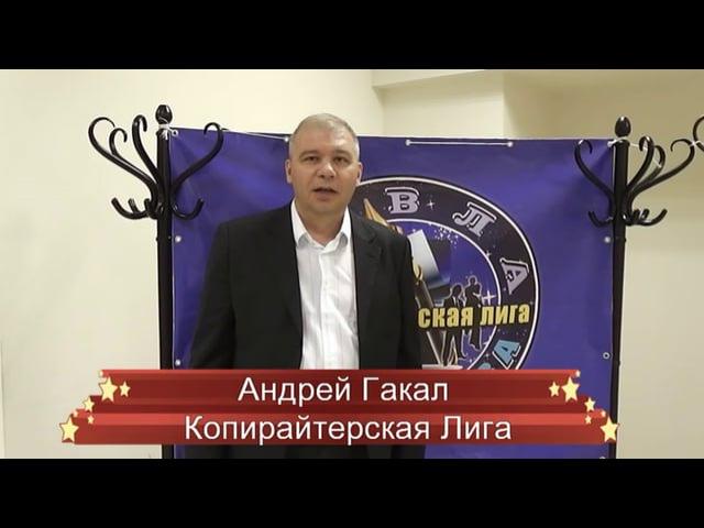 Андрей Гакал