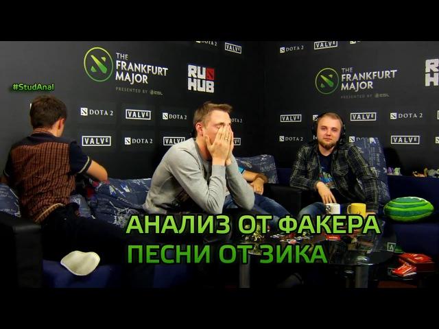 СтудАнал ФАКЕР АНАЛИЗИРУЕТ ЗИК ПОЕТ
