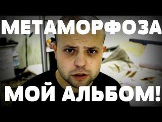 """GRAVITY (Зуйков Юрий) - АЛЬБОМ """"МЕТАМОРФОЗА"""""""