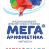 Мега Арифметика™ - Кыргызстан