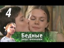 Бедные родственники. Серия 4 (2012) @ Русские сериалы