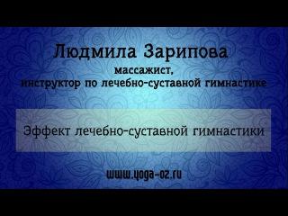 Зарипова Людмила. Эффект лечебно-суставной гимнастики
