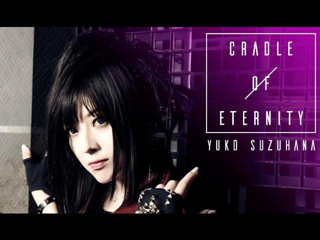 鈴華ゆう子 「永世のクレイドル」MUSIC VIDEO YUKO SUZUHANA CRADLE OF ETERNITY MUSIC VIDEO