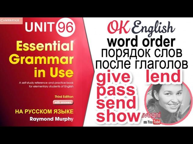 Unit 96 Порядок слов в английском после глаголов GIVE, LEND, PASS, SEND, SHOW