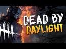 Dead By Daylight 1 Жуткие лаги