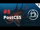PostCSS 8 Создаем свой плагин postcss