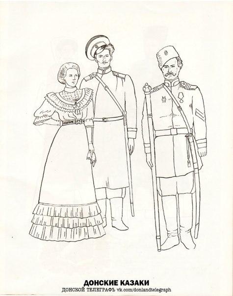 раскраска кубанские казак и казачка распечатать