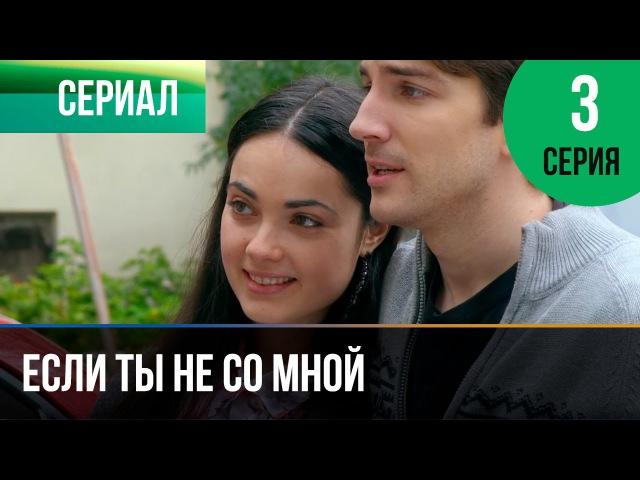 ▶️ Если ты не со мной 3 серия Мелодрама Фильмы и сериалы Русские мелодрамы