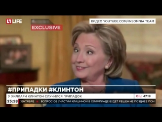У Хиллари Клинтон случился припадок
