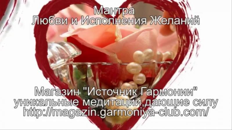 ℒℴѵℯღ♥Хит Сборник Лучшие Мантры Медитации Любви и Исполнения Желаний Очень мощные