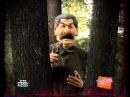 Куклы: Что, где, когда. Часть 2 (27.09.1997)