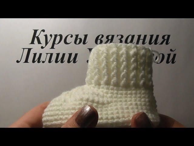 Манжет пинетки резинка вязание крючком Cuff Booties gum