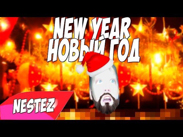 NESTEZ-New Year НОВЫЙ ГОД [Премьера, 2016](audio)