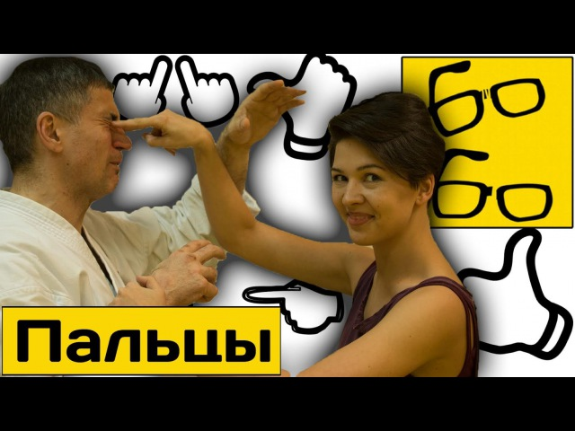 Удары пальцами и набивка рук в годзю рю с Виктором Панасюком Богданом Курилко Андреем Басыниным