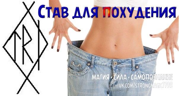 Жесткий Став Для Похудения. Проверенные руны для похудения