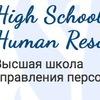 Высшая Школа HR