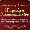 Мастерская живописи Надежды Калистратовой