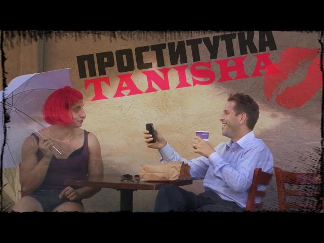 Пранки с проститутками проститутки черноерковской
