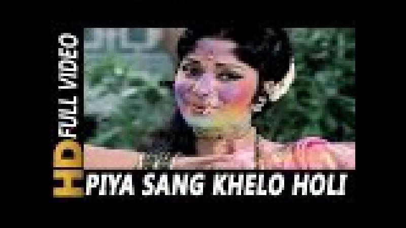 Piya Sang Khelo Holi Phagun Aayo Re   Lata Mangeshkar   Phagun 1973 Songs   Holi Special Song