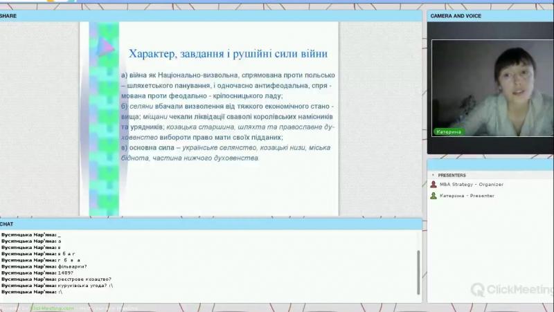 Як проходить вебінар від ZNOUA